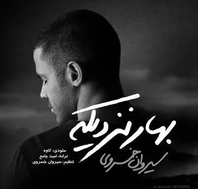 Sirvan & Xaniar music - دانلود اهنگ تو خیال کردی بری ورژن جدید